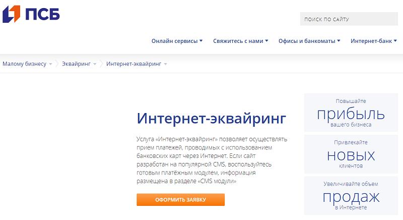 интернет эквайринг Промсвязьбанк