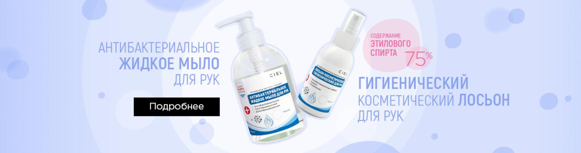 Защита от вирусов CIEL