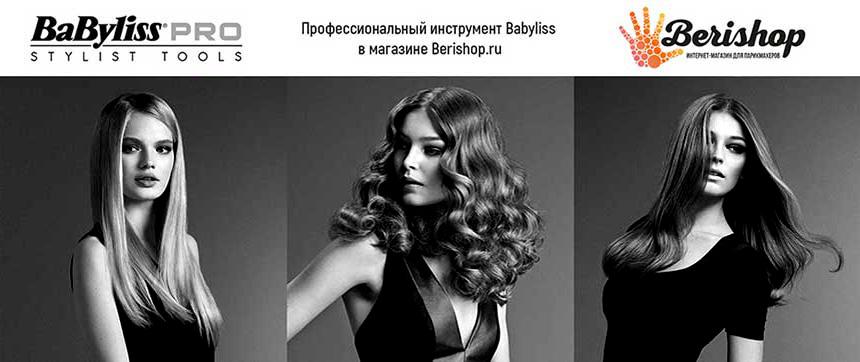 профессиональный фен для волос babyliss бебилис бэбилисс купить в интернет магазине москва недорого цена отзывы