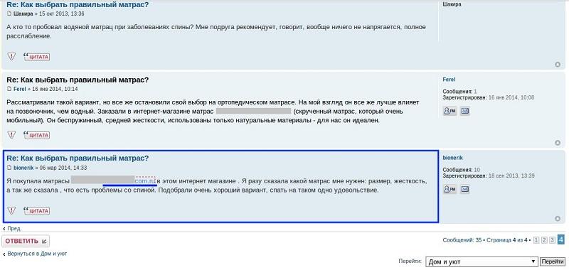 Использование внешних ссылок на форуме