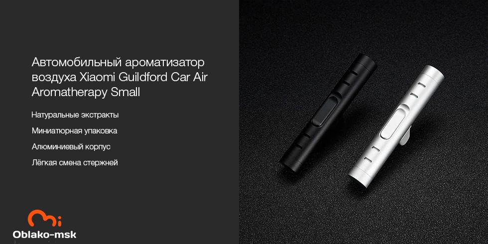 Автомобильный ароматизатор воздуха Xiaomi Guildford Car Air Aromatherapy Small