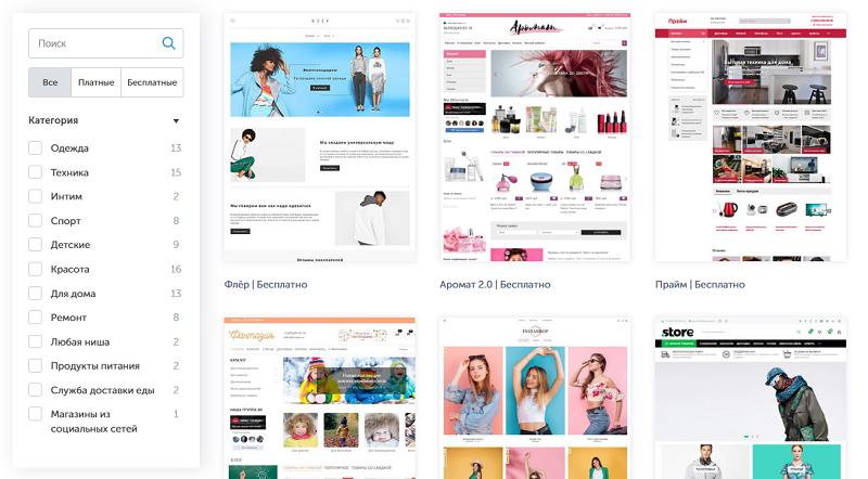 Готовые шаблоны интернет-магазинов