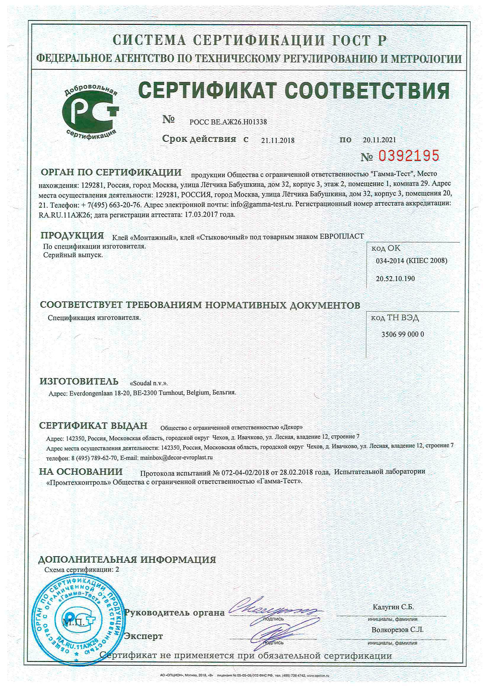 Сертификат соответствия. Подтверждает, что клей