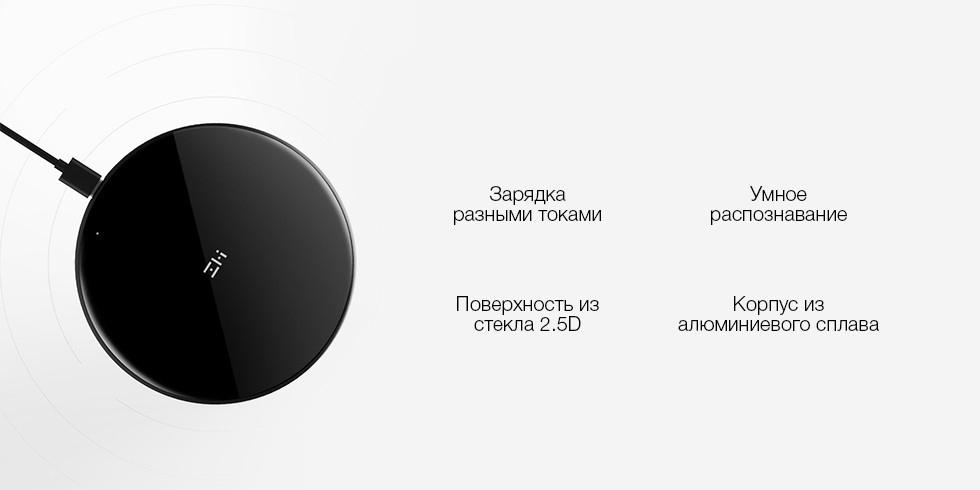 Беспроводное зарядное устройство Xiaomi ZMI Wireless Charger WTX10 (черный, с проводом, без адаптера)