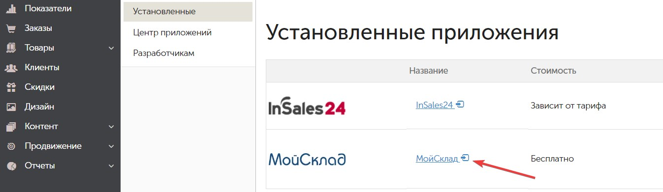 InSales_Step02.png