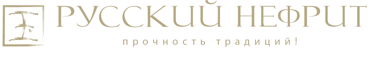 Русский нефрит