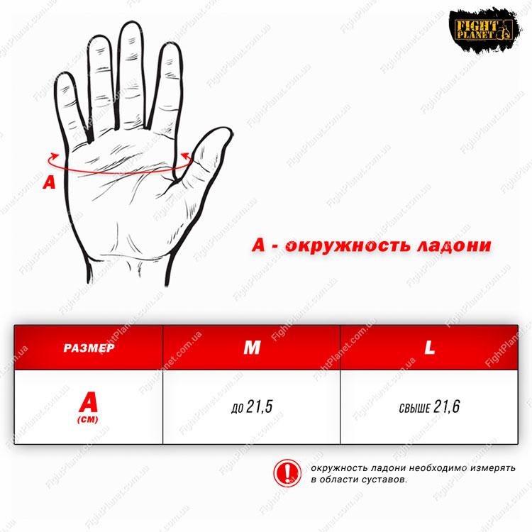 Размерная сетка тренировочных перчаток для MMA Free Fight Peresvit