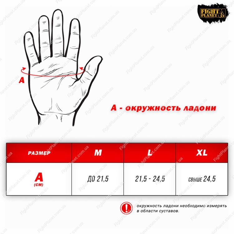 Размерная сетка тренировочных перчаток Free Fight Peresvit для MMA