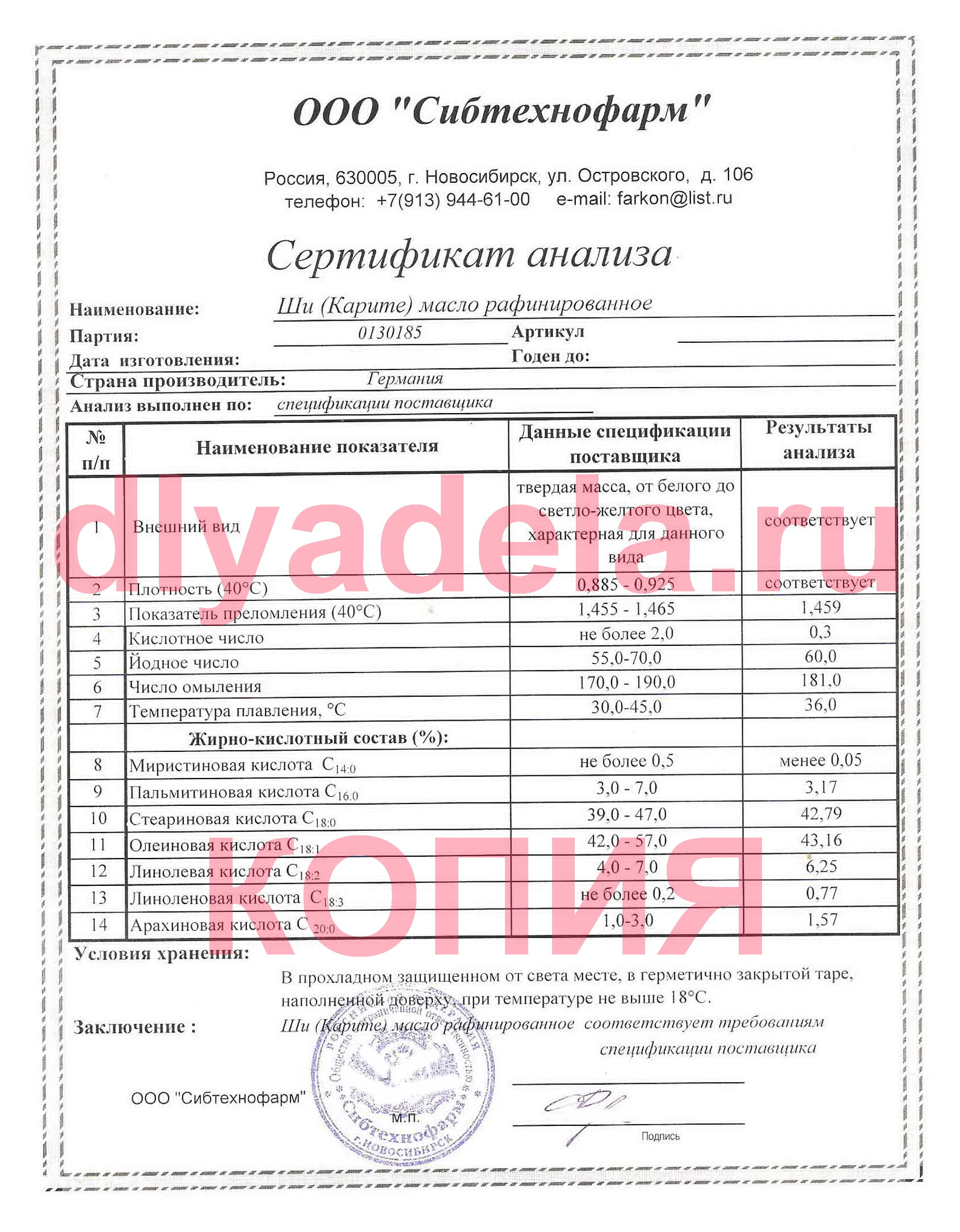Сертификат_анализа_масла_ши.jpg
