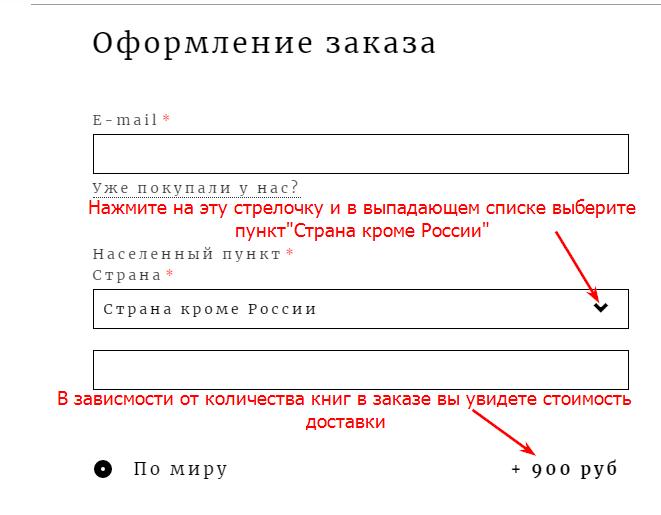 Шаг 1 — Пишите свой E-mail и выбираете пункт «Страна кроме России»