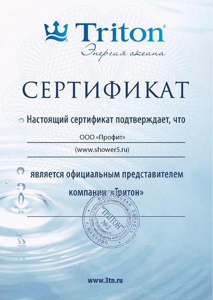 Сертификат Тритон