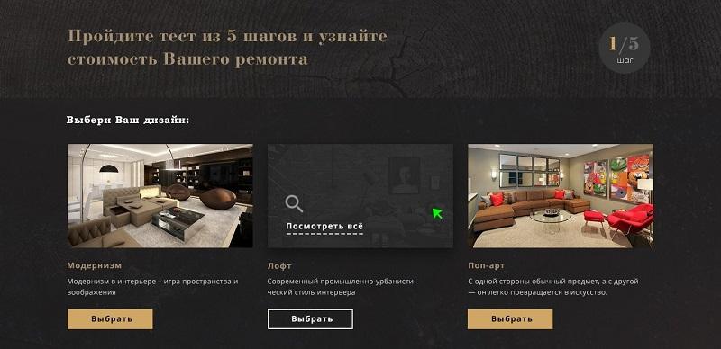 Квиз-сайт студии веб-дизайна