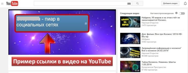 Ссылка в видео на Youtube