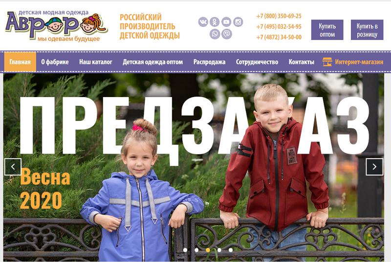 Фабрика детской одежды Аврора