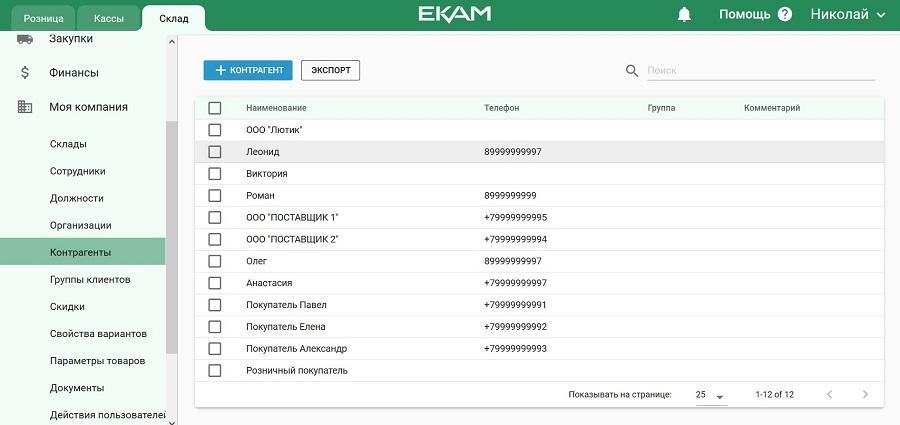 Список поставщиков в EKAM