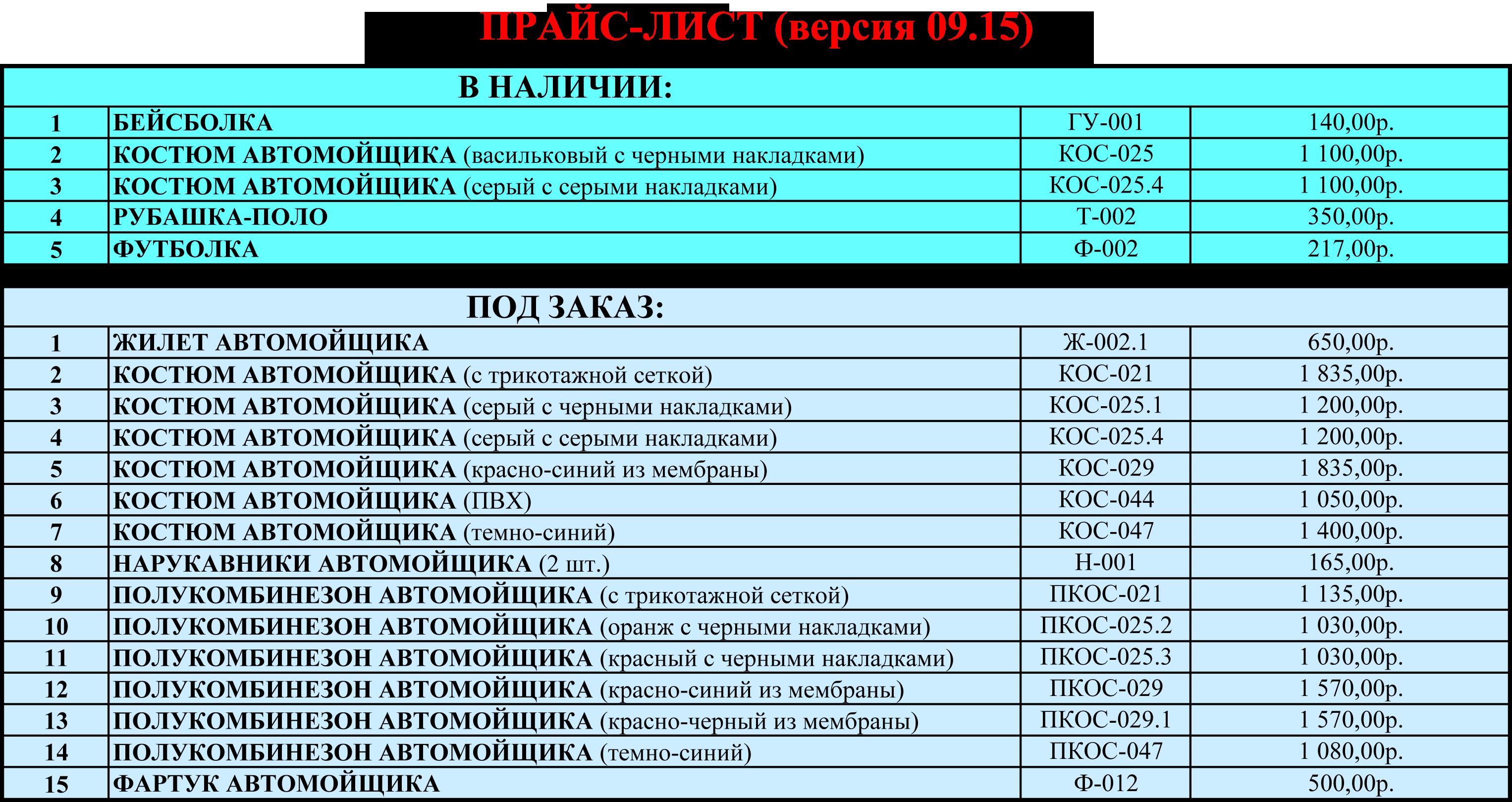 ПРАЙС__09.15_.png