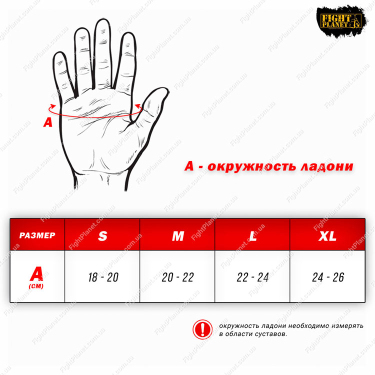 Размерная сетка таблица мужских тренажерных перчаток Power Play