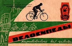 Інструкція з експлуатації велосипеда В301 ХВЗ ім Петровського 1973 р.