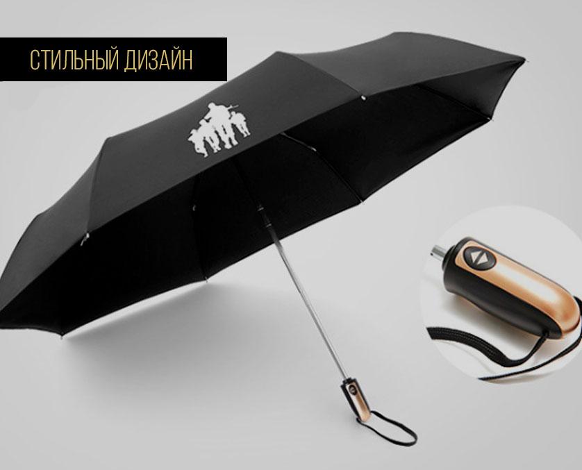 Складной черный зонт   zc armo design