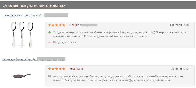 Раздел с отзывами клиентов на сайте