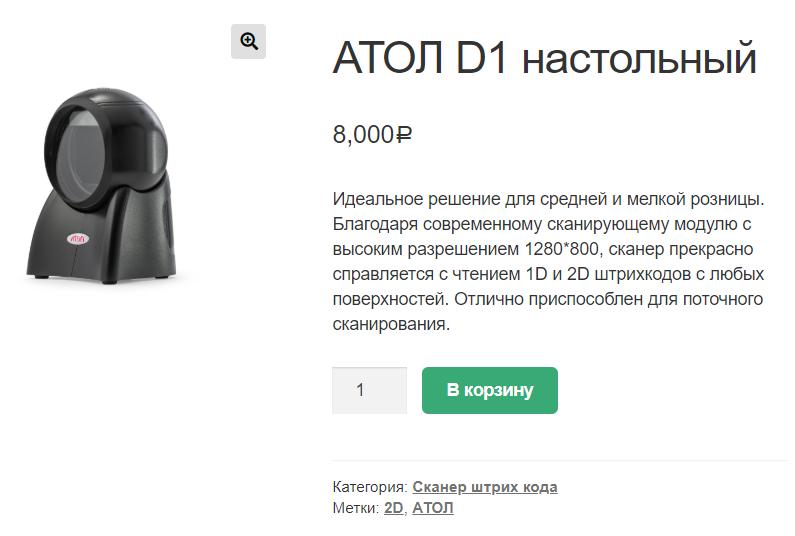 Сканер Атол D1
