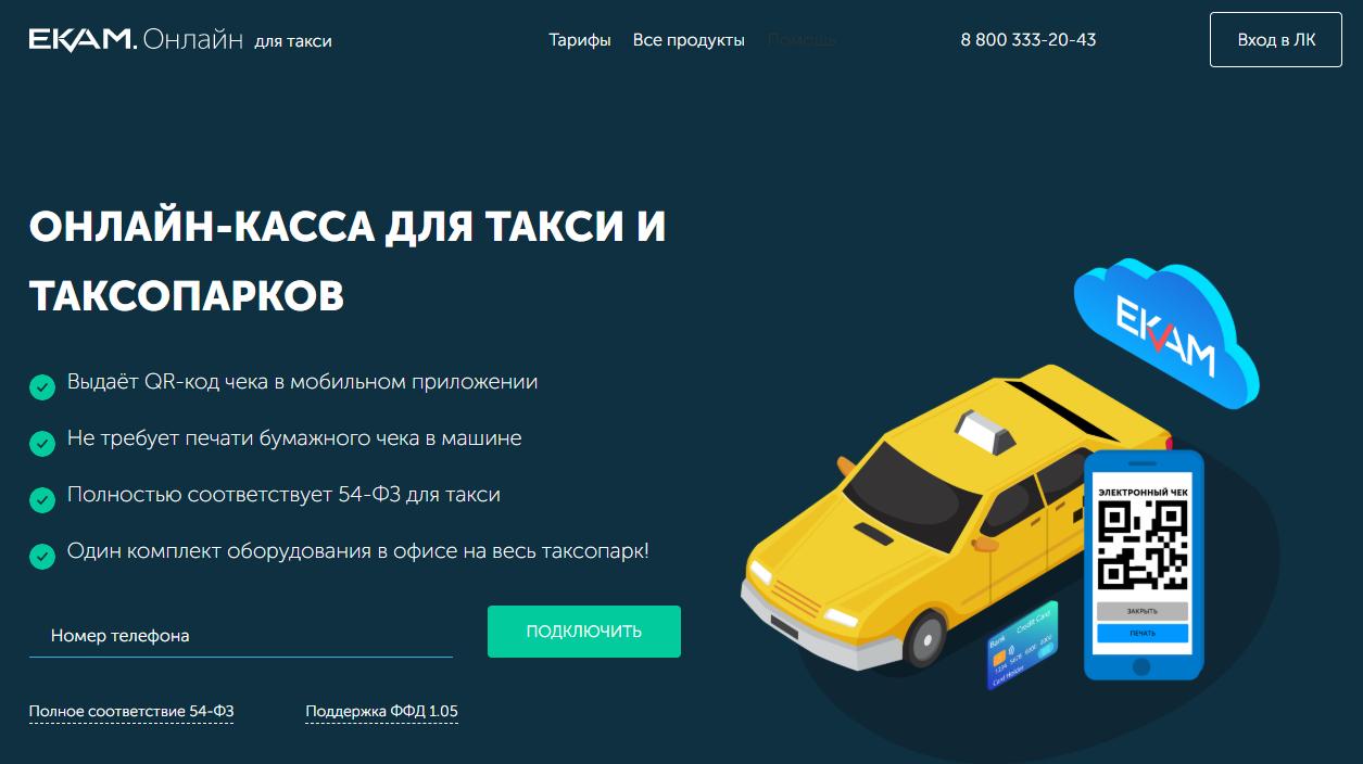 онлайн касса для такси
