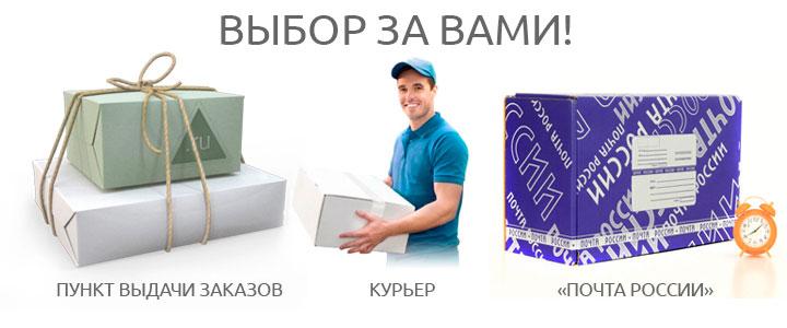 выбор доставки