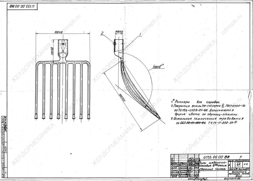 Вилы щебеночно-коксовые восьмирогие ТУ 14-11-258-89