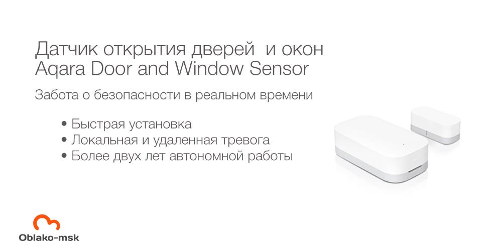 Датчик открытия дверей и окон Xiaomi Aqara Window Door Sensor