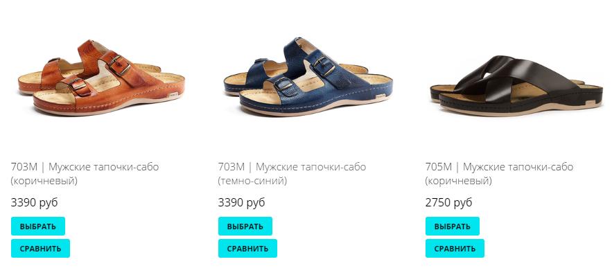 летняя обувь сабо