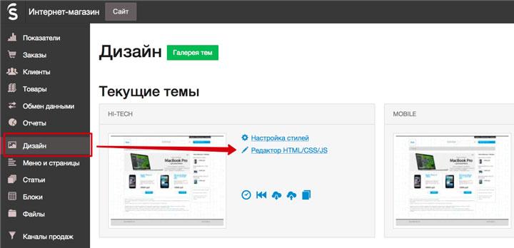 редактирование html, css и js файлов