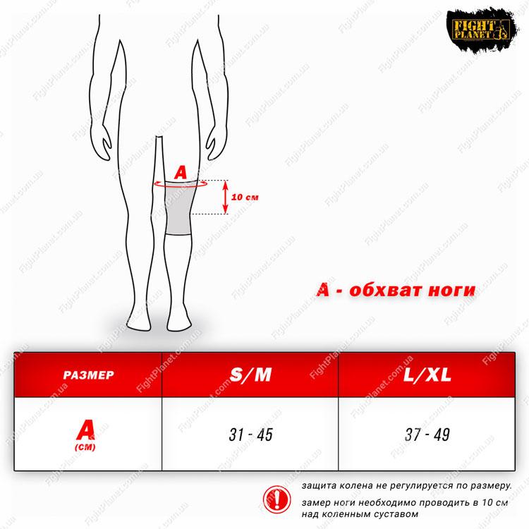 Размерная сетка таблица защита колена Power Play