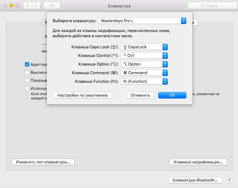 Mac os modifier keys