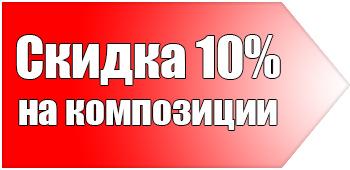 товар_скидка_10_процентов2.jpg