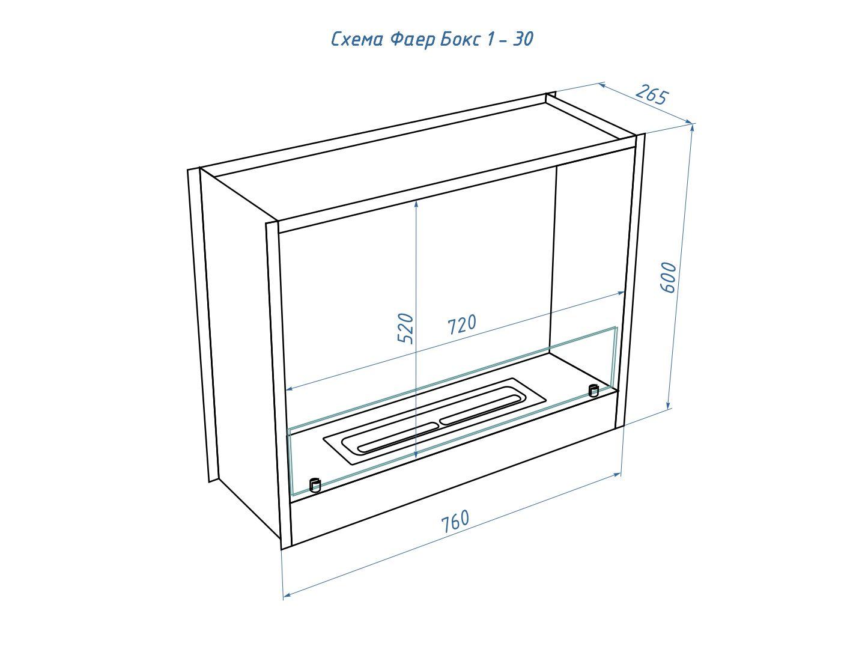 Встраиваемый-биокамин-Lux-Fire-Фаер-бокс-1-300-схема-чертеж.jpg