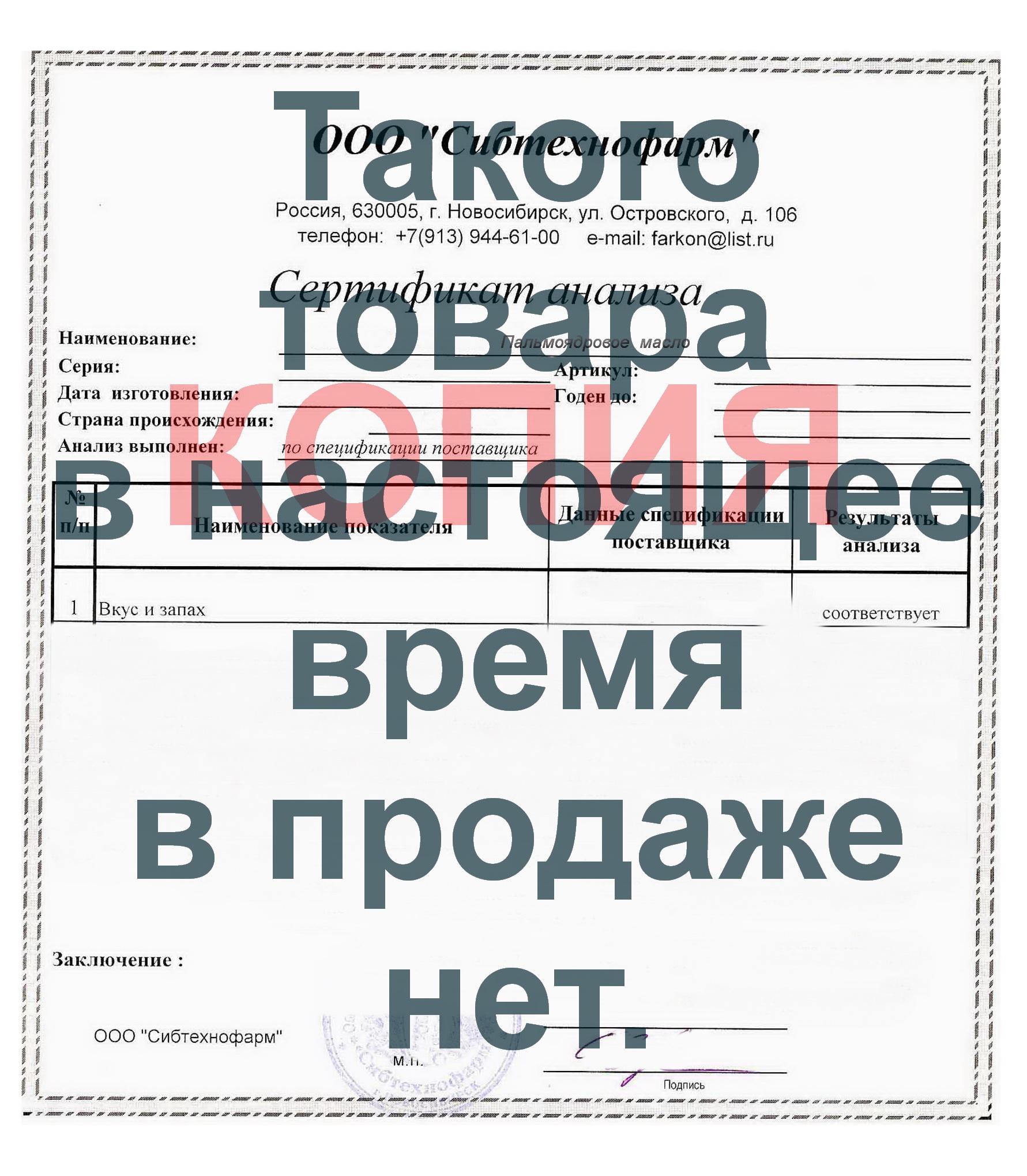 Сертификат анализа пальмоядрового масла
