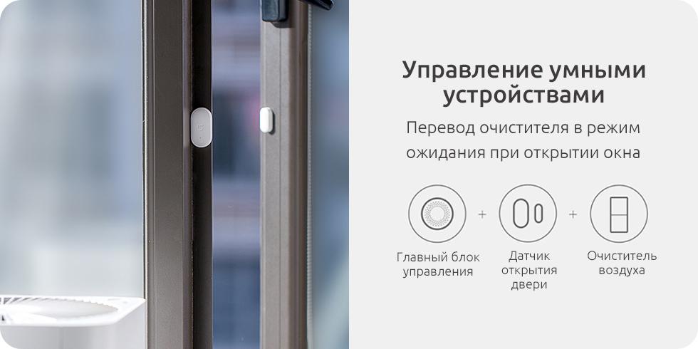 Датчик открытия дверей и окон Xiaomi Mi Smart Home Door/Window Sensors