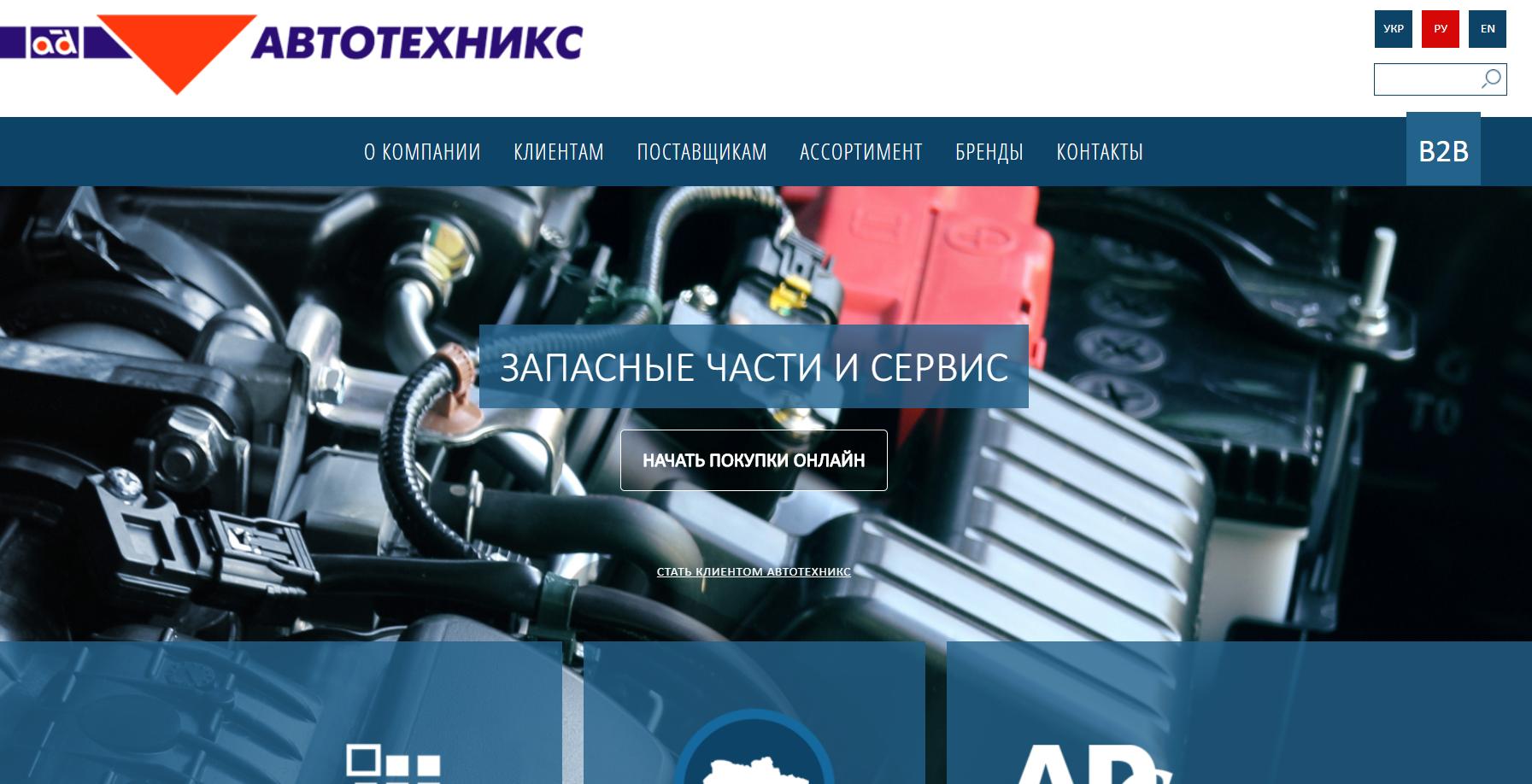 Компания Автотехникс