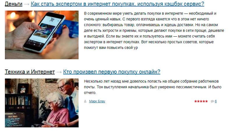 Блог интернет-магазина