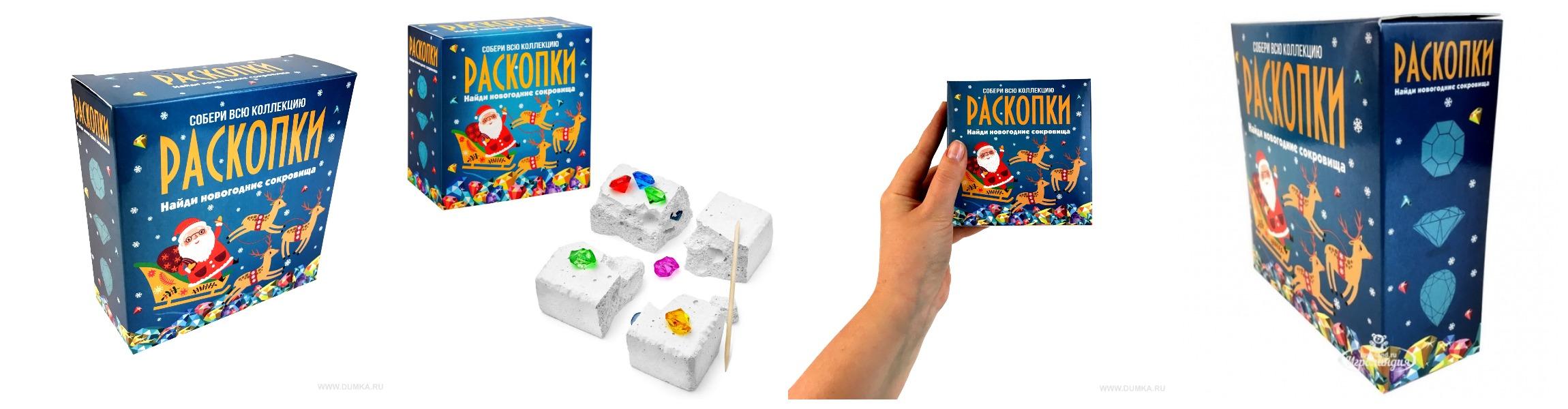 новогодние наборы для творчества - новогодние раскопки