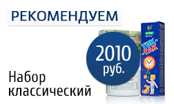 klassicheskiy_nabor.png