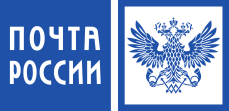 Russian_Post_logo2.png