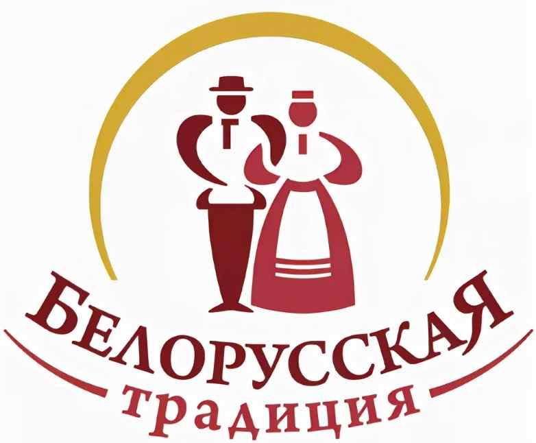 Белорусская традиция - товарный знак