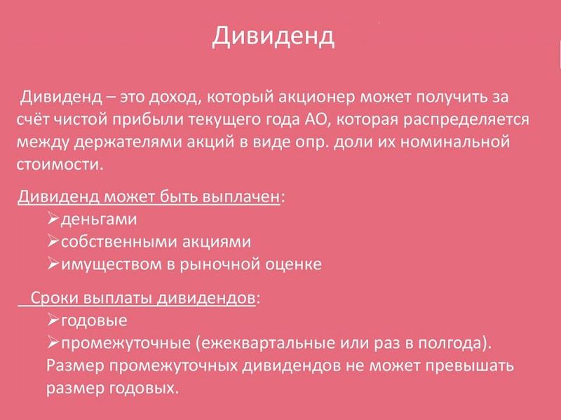 дивиденды