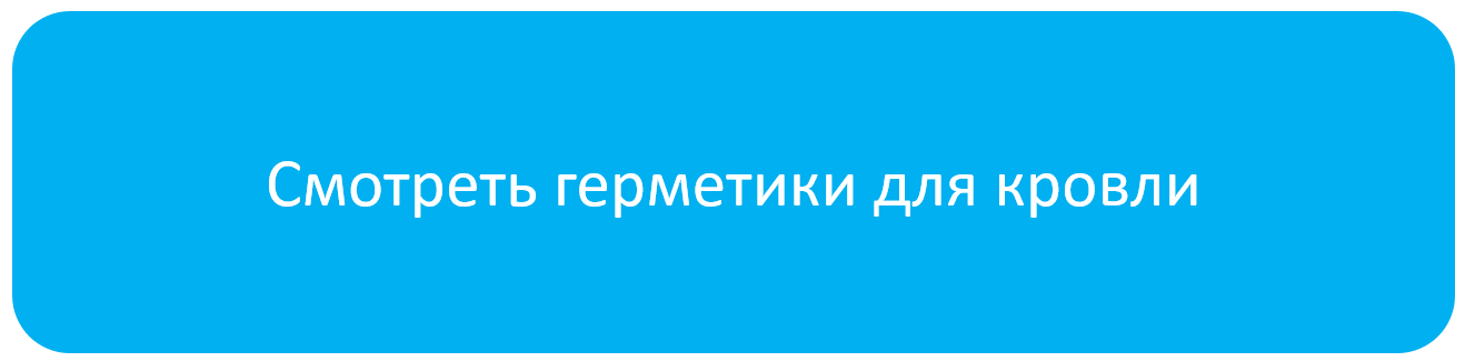 кнопка_герметики_для_кровли.png