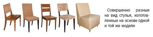 На первый взгляд, все эти стулья совершенно разные