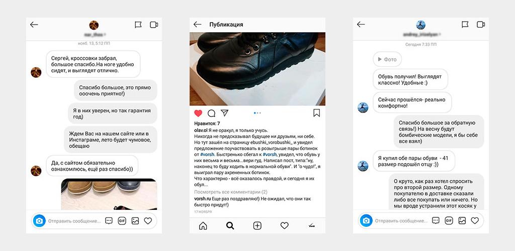 Отзывы_клиентов_мужской_обуви-1.jpg