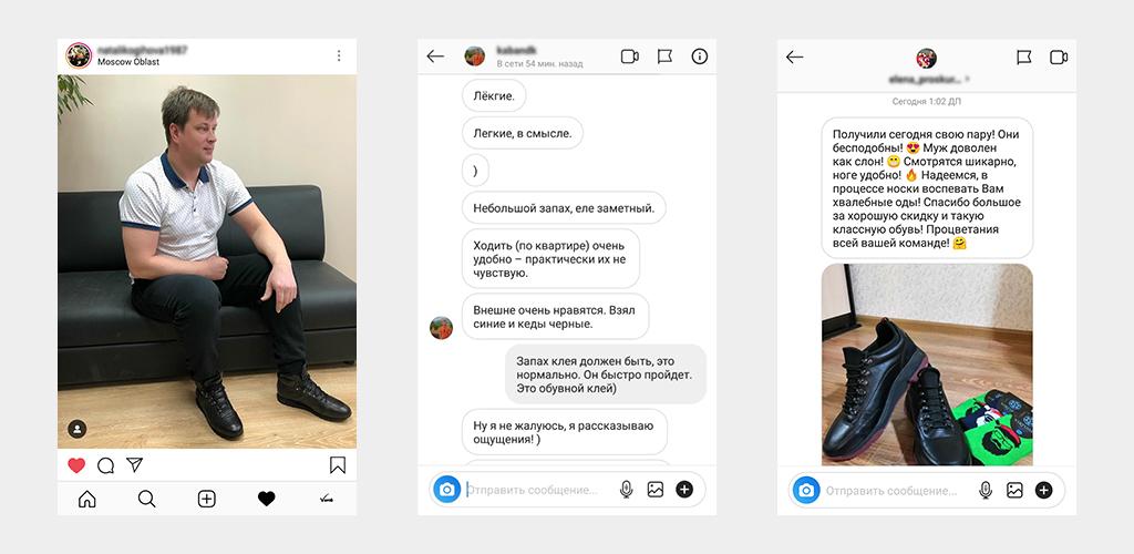 Отзывы_клиентов_мужской_обуви-5.jpg