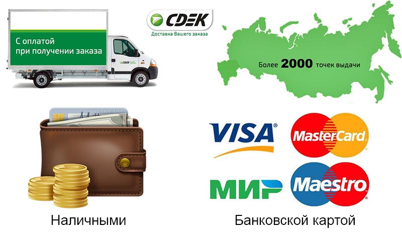 Оплата в ТК CDEK при получении наличными или картой