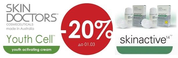 Скидка 20% на крема Youth Cell и Skinactive